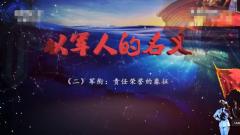 20170902《讲武堂》军衔:责任荣誉的象征
