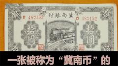 """20170903军迷淘天下:太行深处的""""马背银行"""""""