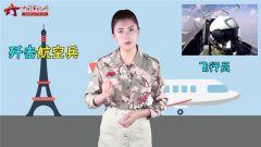 《军事嘚吧》:大眼薇带你了解中国歼击航空兵