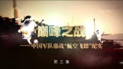 2017年9月6日《军事纪实》鏖战航空飞镖(三)