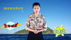 《军事嘚吧》:日本非法购买钓鱼岛 长达5年的闹剧