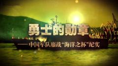 2017年9月13日《军事纪实》鏖战海洋之杯纪实