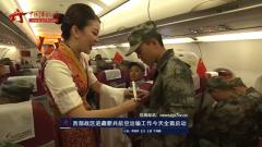 西部战区进藏新兵航空运输工作今天全面启动