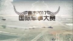 20170923《军事科技》2017国际军事大赛