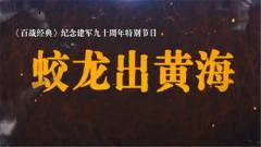 《百战经典》:蛟龙出黄海(上集)