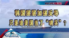 """20170924《防务新观察》韩国给美国当""""哨兵"""""""