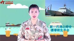 """《军事嘚吧》:揭秘首次参加中俄联演的""""长岛船"""""""