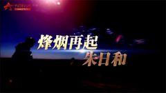 2017年9月29日《军事纪实》烽烟再起朱日和