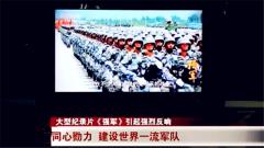 纪录片《强军》激发全军投身强军兴军新征程