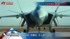 20171007《防务新观察》中国空军霸气出击