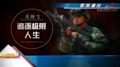 20171010《军旅人生》吴腾飞:追逐极限人生