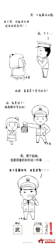 武警简笔画图片大全