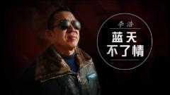 20171011《军旅人生》李浩:蓝天不了情