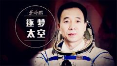 20171010《军旅人生》景海鹏:筑梦太空