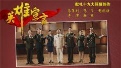厉害了我的军歌 杨根思连与歌唱家齐唱《英雄宣言》