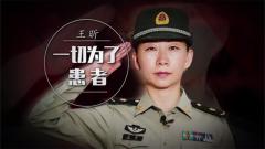 20171012《军旅人生》王昕:一切为了患者