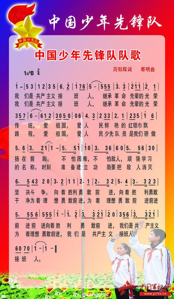 中华人民共和国建立前,中国共产党创立和领导的少年儿童革命组织主要有北伐战争时期的劳动童子团、土地革命战争时期的共产儿童团、抗日战争时期的儿童团和解放战争时期的儿童团等。  1949年10月13日中国新民主主义青年团中央委员会作出《关于建立中国少年儿童队的决议》,决定将少年先锋队和儿童团合组为少年儿童队并于1953年6月改名少年先锋队,简称少先队。