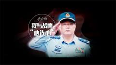 20171013《军旅人生》李应红:我与战鹰心连心