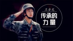 20171016《军旅人生》:王金龙:传承的力量