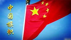《中国旗帜》用歌声献礼十九大