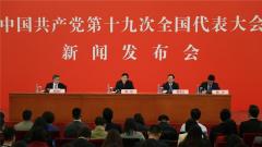 中国共产党第十九次全国代表大会举行新闻发布会