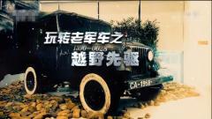 20172022《军迷淘天下》玩转老军车之越野先驱