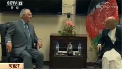 美国国务卿蒂勒森突访阿富汗