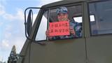 【盛会反响】东部战区地导某旅用比武点赞十九大