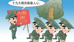 武警部队官兵庆祝党的十九大胜利召开美术书法作品选登