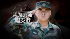 20171024《军旅人生》肖广:我为哨所唱支歌