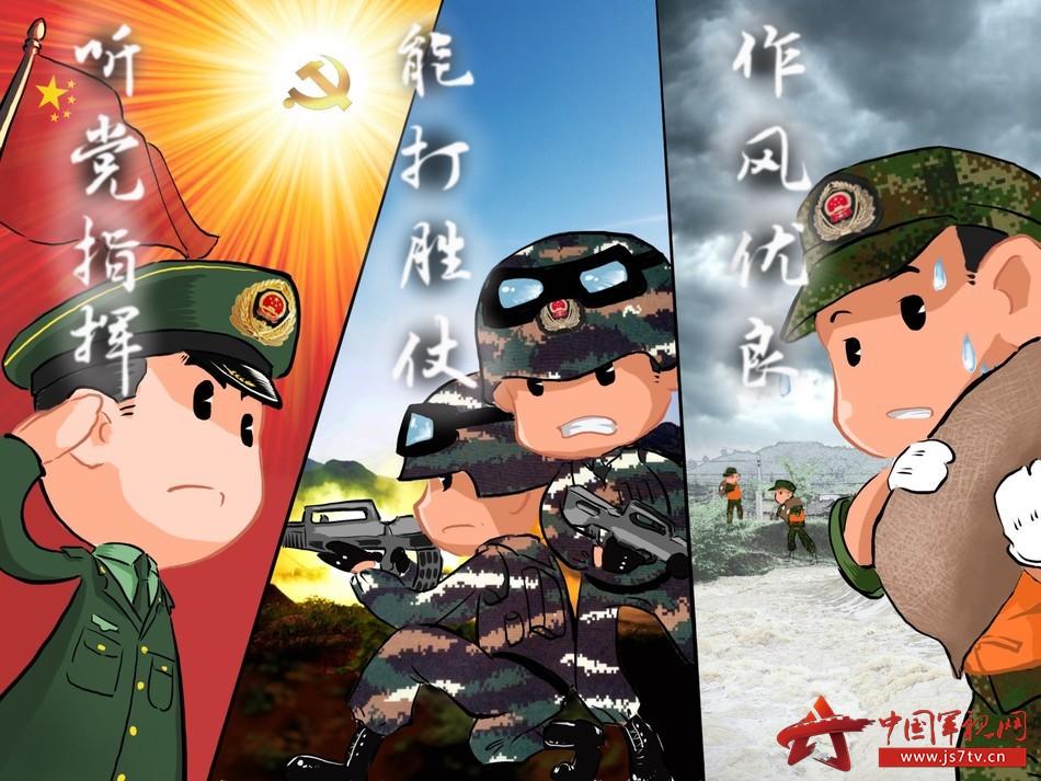 【军事萌漫】部队官兵漫说漫解十九大