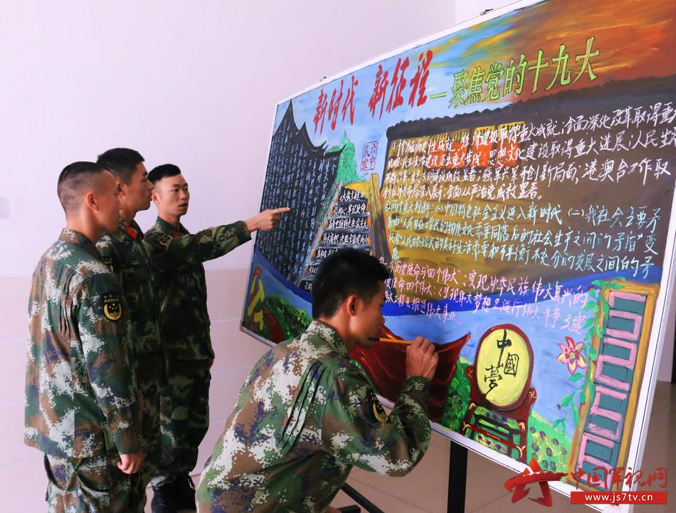 武警水电二支队:学习十九大 奋进新时代图片