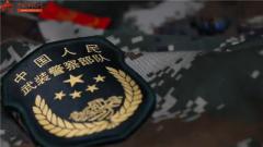 【南粤卫士】军装使命