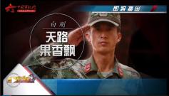 20171027《军旅人生》白刚 :天路果香飘