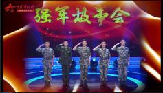 20171027《军旅文化大视野》强军故事会