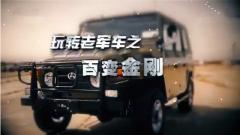 20171029《军迷淘天下》玩转老军车之百变金刚
