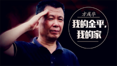 20171101《军旅人生》方彧华:跨越千里的感恩