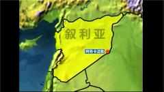 叙军向极端组织最后主要据点推进