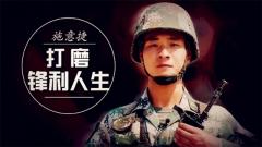 20171102《军旅人生》施意捷:尖刀班长成长记