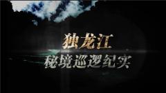 20171103《军事纪实》独龙江秘境巡逻纪实