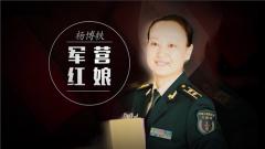 20171103《军旅人生》杨博轶:军营红娘