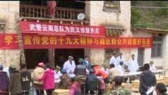 武警云南总队:为香格里拉藏族同胞送医送药