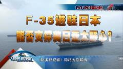 20171105《防务新观察》F-35进驻日本