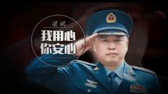 20171106《军旅人生》梁斌:我用心你安心