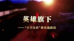 2017年11月06日《军事纪实》英雄旗(下)