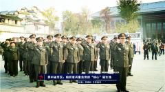 """贵州省军区:组织官兵重走党的""""核心""""诞生地"""