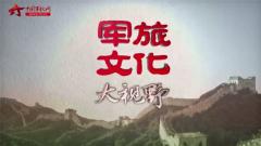 20171110《军旅文化大视野》