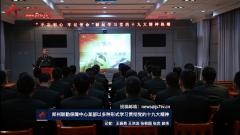 郑州联勤保障中心某部以多种形式学习贯彻十九大精神