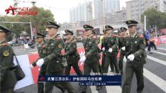 武警江西总队:护航国际马拉松赛