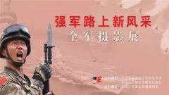 """""""强军路上新风采""""全军摄影展精彩剧透 一起嗨!"""